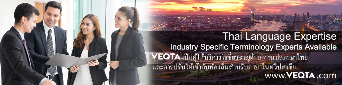 Thai Translation Services, translations thai, Localization Company Thailand, translation service bangkok, dictionary quality conversion siam language