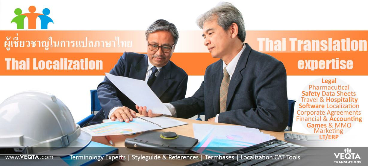 Thai Localization Terminology Experts